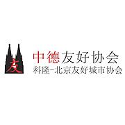 Gesellschaft der Chinafreunde e.V. (GDCF e.V.), Partnerschaftsverein Köln - Peking / 中德友好协会
